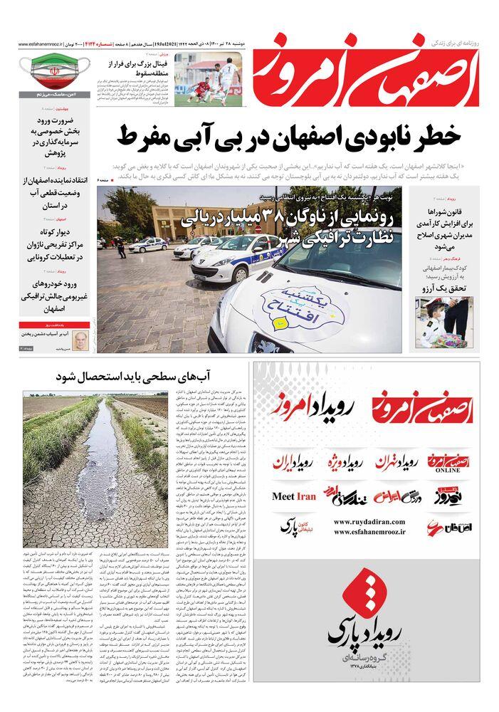 روزنامه اصفهان امروز شماره 4124