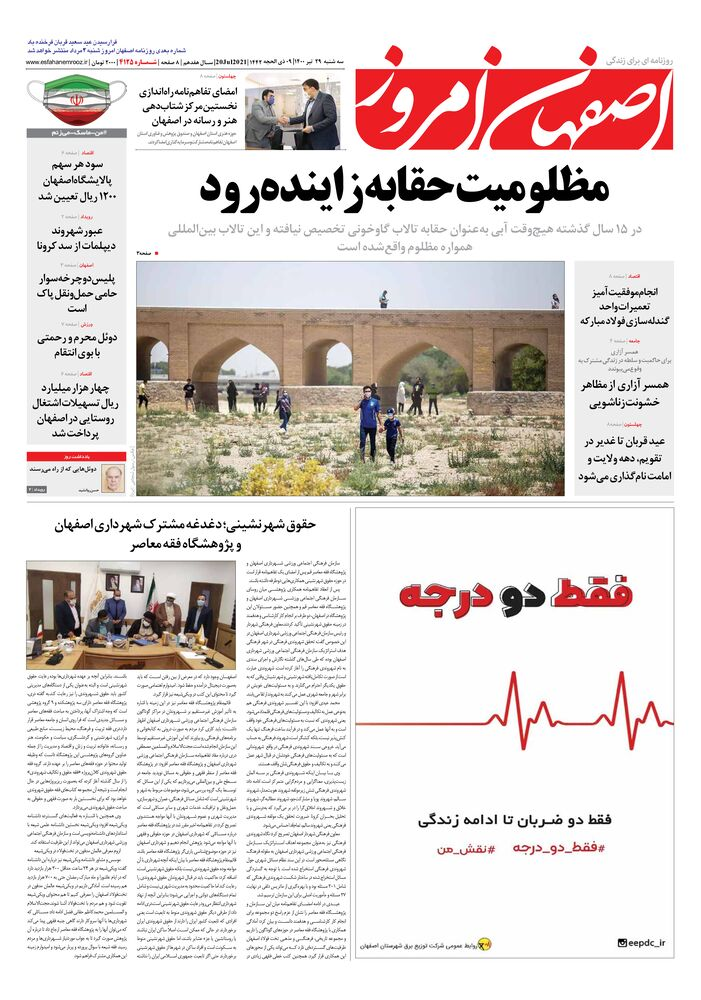 روزنامه اصفهان امروز شماره 4125