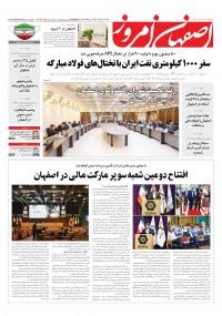 روزنامه اصفهان امروز 4126