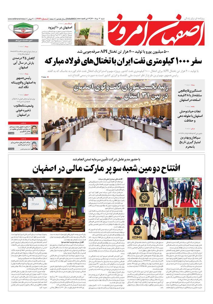 روزنامه اصفهان امروز شماره 4126