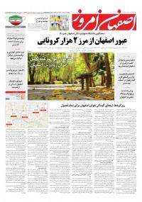 روزنامه اصفهان امروز 4127