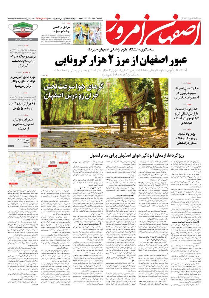 روزنامه اصفهان امروز شماره 4127