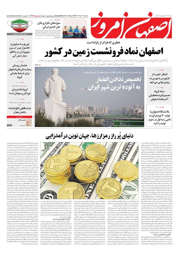 روزنامه اصفهان امروز شماره 4128