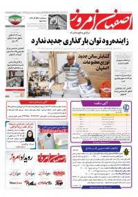 روزنامه اصفهان امروز 4129