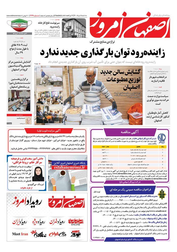 روزنامه اصفهان امروز شماره 4129