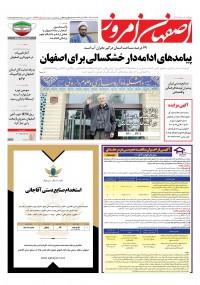 روزنامه اصفهان امروز شماره 4137