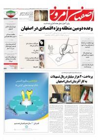 روزنامه اصفهان امروز شماره 4138