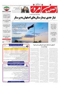 روزنامه اصفهان امروز شماره 4141