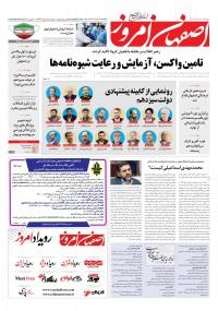 روزنامه اصفهان امروز شماره 4142