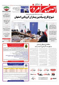 روزنامه اصفهان امروز شماره 4143