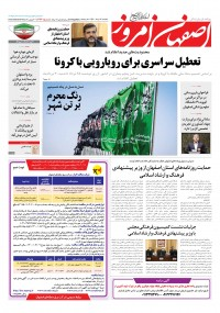 روزنامه اصفهان امروز شماره 4144