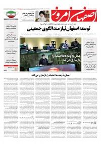 روزنامه اصفهان امروز شماره 4145