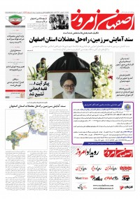 روزنامه اصفهان امروز شماره 4146