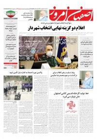 روزنامه اصفهان امروز شماره 4147