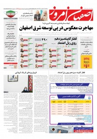 روزنامه اصفهان امروز شماره 4149