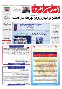 روزنامه اصفهان امروز شماره 4150
