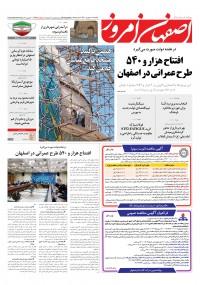 روزنامه اصفهان امروز شماره 4151