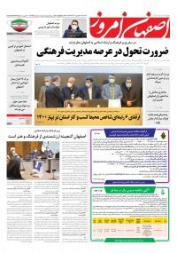 روزنامه اصفهان امروز شماره ۴۴۵۳