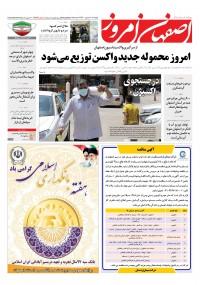 روزنامه اصفهان امروز شماره 4154