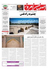 روزنامه اصفهان امروز شماره 4155