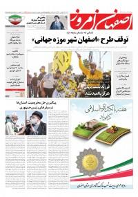 روزنامه اصفهان امروز شماره 4156