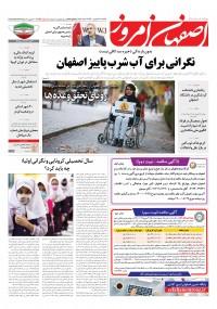 روزنامه اصفهان امروز 4157