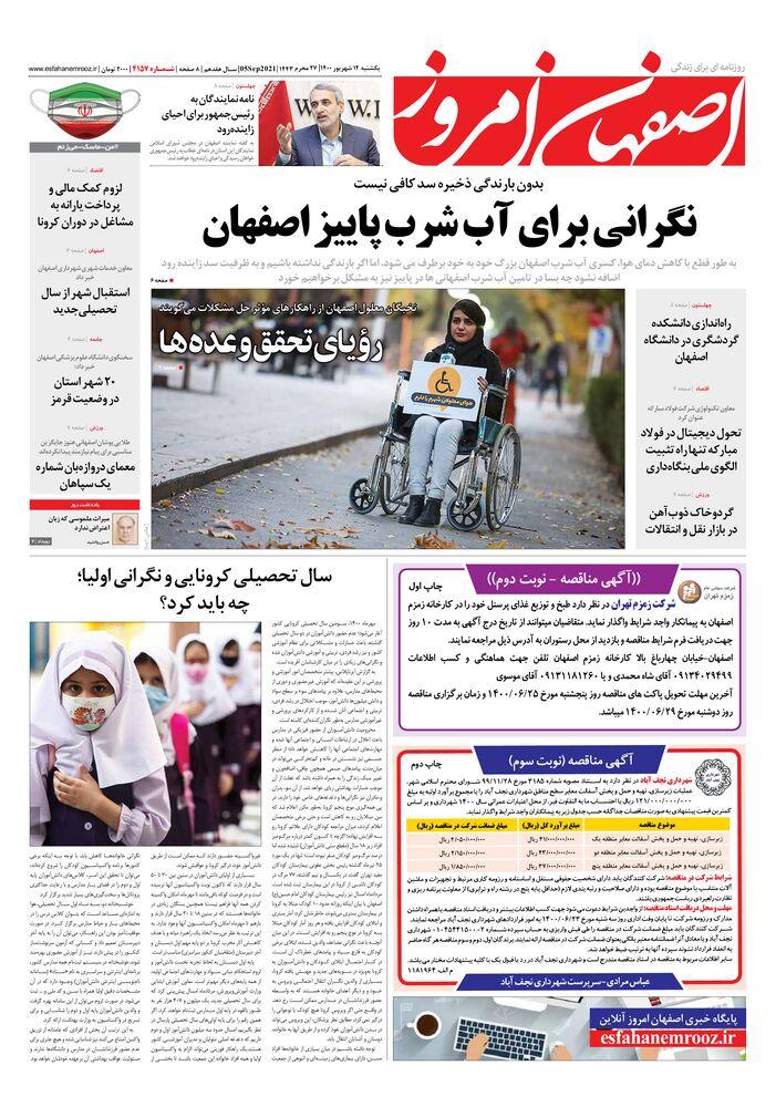 روزنامه اصفهان امروز شماره 4157