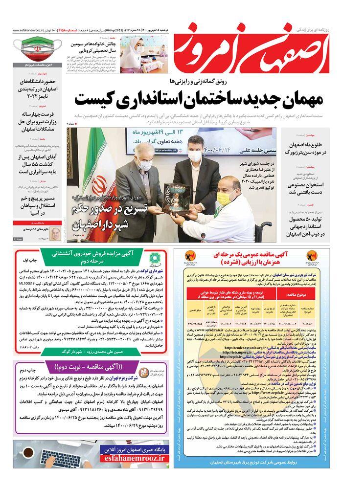 روزنامه اصفهان امروز شماره 4158