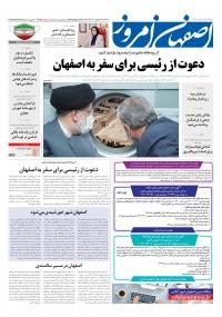 روزنامه اصفهان امروز 4159