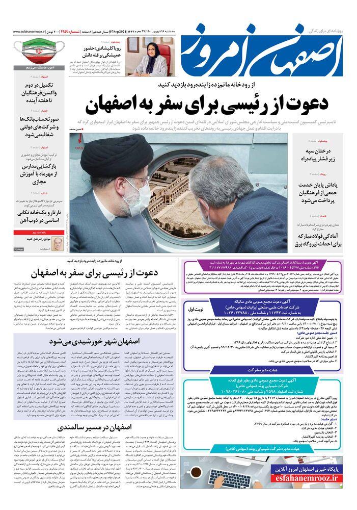 روزنامه اصفهان امروز شماره 4159