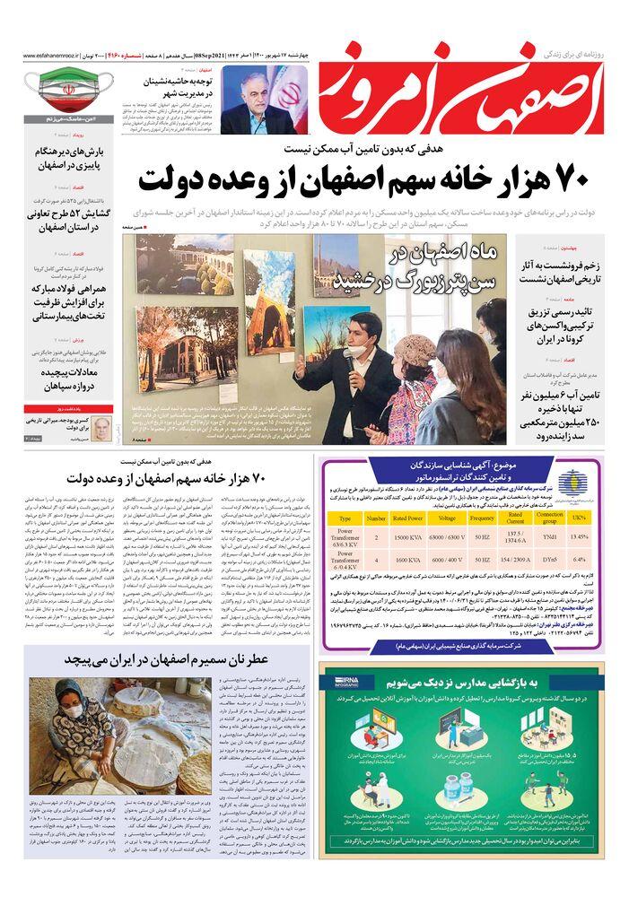 روزنامه اصفهان امروز شماره 4160