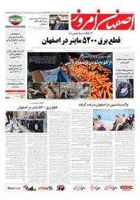 روزنامه اصفهان امروز 4161