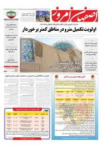 روزنامه اصفهان امروز 4162