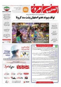 روزنامه اصفهان امروز 4163