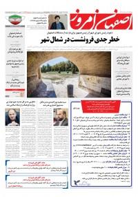 روزنامه اصفهان امروز 4164