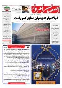 روزنامه اصفهان امروز 4166