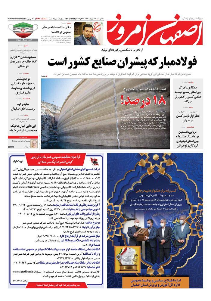 روزنامه اصفهان امروز شماره 4166