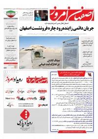 روزنامه اصفهان امروز شماره 4167
