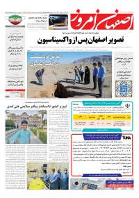 روزنامه اصفهان امروز شماره 4170