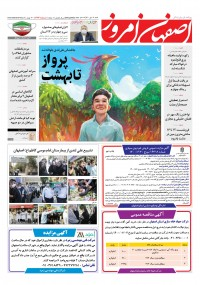 روزنامه اصفهان امروز 4174
