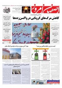 روزنامه اصفهان امروز 4175