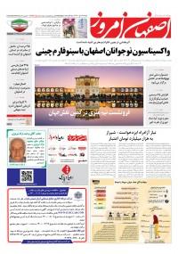 روزنامه اصفهان امروز 4184