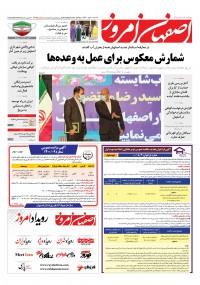 روزنامه اصفهان امروز 4185