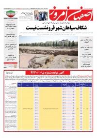 روزنامه اصفهان امروز 4188