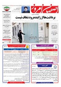 روزنامه اصفهان امروز 4189