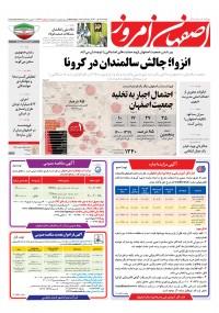 روزنامه اصفهان امروز 4190