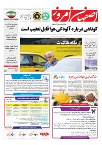 روزنامه اصفهان امروز 4191