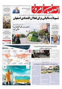 روزنامه اصفهان امروز شماره 3780