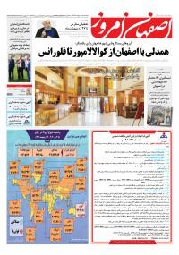روزنامه اصفهان امروز شماره 3781