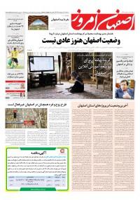 روزنامه اصفهان امروز 3782